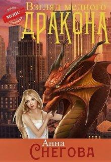"""Книга. """"Взгляд Медного Дракона"""" читать онлайн"""
