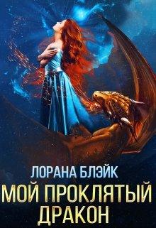 """Книга. """"Мой проклятый дракон"""" читать онлайн"""