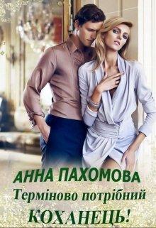 """Книга. """"Терміново потрібний коханець!"""" читати онлайн"""