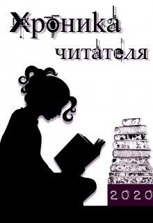 """Книга. """"Хроника читателя, или Список прочитанных книг (2020)"""" читать онлайн"""