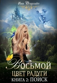 """Книга. """"Восьмой цвет радуги. Книга 2. Поиск"""" читать онлайн"""