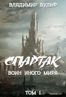 """Книга. """"Спартак — воин иного мира. Том I"""" читать онлайн"""