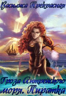 """Книга. """"Гроза Антрейского моря. Пиратка"""" читать онлайн"""