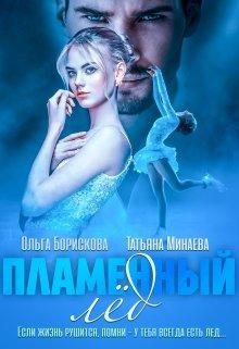 Пламенный лед. Ольга Борискова и Татьяна Минаева