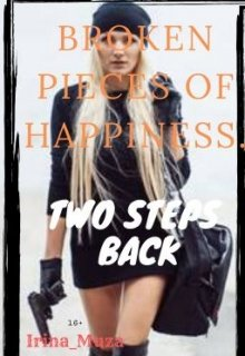 "Книга. ""Broken pieces of happiness.Two steps back"" читать онлайн"