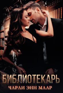 """Книга. """"Библиотекарь"""" читать онлайн"""
