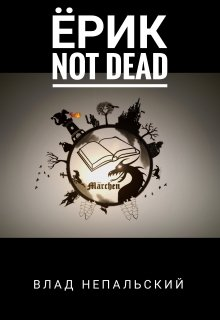 """Книга. """"Ёрик Not Dead"""" читать онлайн"""
