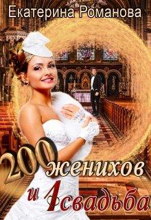"""Книга. """"Двести женихов и одна свадьба. Книга 1"""" читать онлайн"""