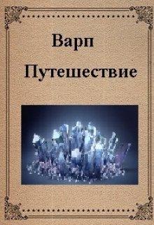 """Книга. """"Путешествие"""" читать онлайн"""