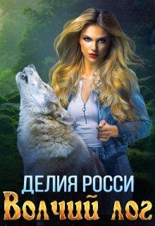 """Книга. """"Волчий Лог"""" читать онлайн"""