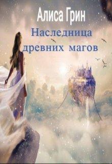 """Книга. """"Наследница древних магов"""" читать онлайн"""