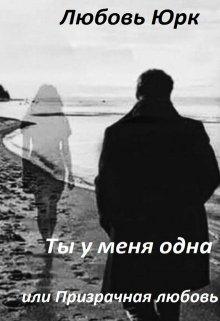 """Книга. """"Ты у меня одна, или Призрачная любовь"""" читать онлайн"""