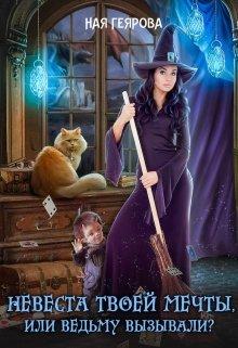 """Книга. """"Невеста твоей мечты, или Ведьму вызывали?"""" читать онлайн"""