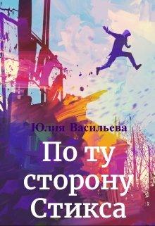 """Книга. """"По ту сторону Стикса"""" читать онлайн"""
