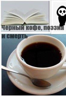 """Книга. """"Чёрный кофе, поэзия... и смерть. """" читать онлайн"""