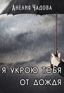 "Книга. ""Я укрою тебя от дождя"" читать онлайн"