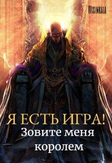 """Книга. """"Я есть игра! #3 Зовите меня королем."""" читать онлайн"""