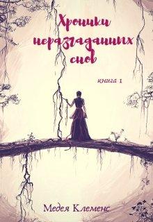 """Книга. """"Хроники неразгаданных снов"""" читать онлайн"""