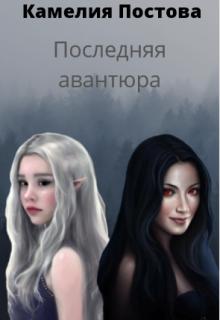 "Книга. ""Последняя авантюра"" читать онлайн"