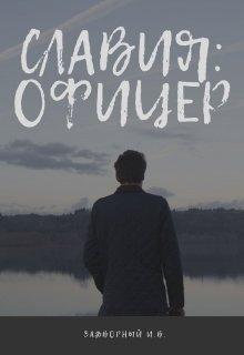 """Книга. """"Славия: Офицер"""" читать онлайн"""