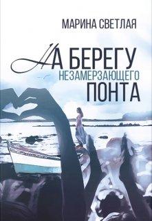 "Книга. ""На берегу незамерзающего Понта"" читать онлайн"