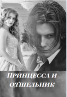 """Книга. """"Принцесса и отшельник. Согреться холодом. """" читать онлайн"""