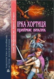 """Книга. """"Ірка Хортиця приймає виклик"""" читати онлайн"""