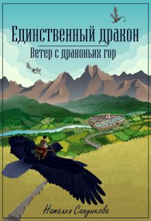 """Книга. """"Единственный дракон. Ветер с драконьих гор"""" читать онлайн"""