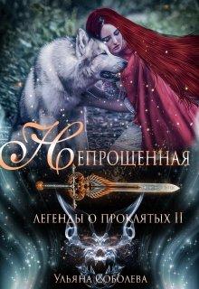 """Книга. """"Легенды о проклятых 2. Непрощенная"""" читать онлайн"""