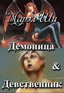 """Книга. """"Демоница & Девственник"""" читать онлайн"""