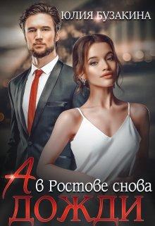 "Книга. """"А в Ростове снова дожди"""" читать онлайн"