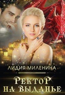 """Книга. """"Ректор на выданье"""" читать онлайн"""