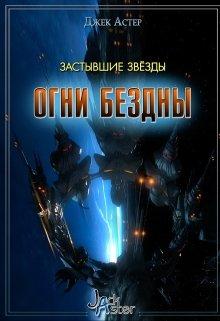 """Книга. """"Застывшие звёзды"""" читать онлайн"""