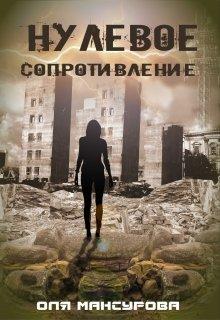 """Книга. """"Нулевое сопротивление"""" читать онлайн"""