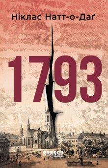 "Книга. ""1793"" читати онлайн"