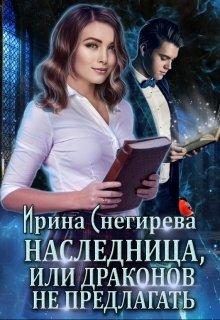 """Книга. """"Наследница, или Драконов не предлагать!"""" читать онлайн"""