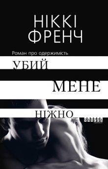 """Книга. """"Убий мене ніжно"""" читати онлайн"""
