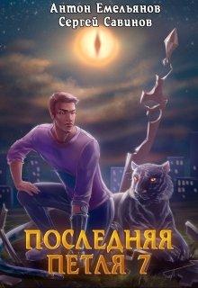 Последняя петля 7. Перековка. Антон Емельянов, Сергей Савинов