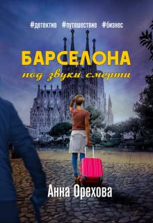 "Книга. ""Барселона под звуки смерти"" читать онлайн"