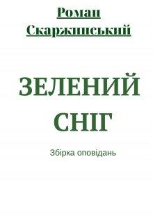 """Книга. """"Зелений сніг Збірка оповідань"""" читати онлайн"""