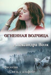 """Книга. """"Огненная Волчица. Книга 1"""" читать онлайн"""