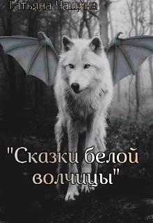 """Книга. """"Сказки белой волчицы"""" читать онлайн"""