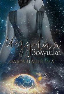 """Книга. """"Звездная Золушка"""" читать онлайн"""