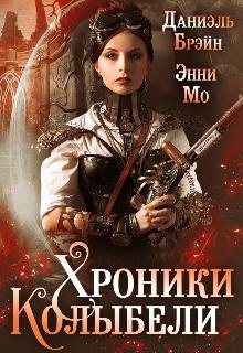 "Книга. ""Хроники Колыбели"" читать онлайн"