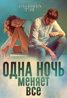 """Книга. """"Одна ночь меняет всё"""" читать онлайн"""