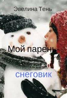 """Книга. """"Мой парень - снеговик"""" читать онлайн"""