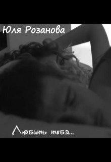 """Книга. """"Любить тебя (утро)"""" читать онлайн"""