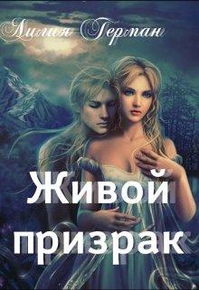 """Обложка книги """"Живой призрак"""""""
