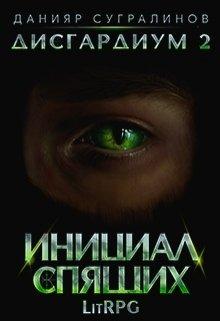 """Книга. """"Дисгардиум 2. Инициал Спящих"""" читать онлайн"""