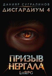 """Книга. """"Дисгардиум 4. Призыв Нергала"""" читать онлайн"""